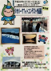 ジオパークフォトコンテストポスター