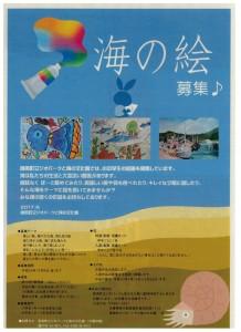 海の絵画展募集チラシ