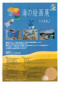 海の絵画展募集1