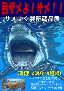 サメはく製所蔵品展