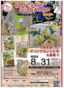 干物de料理コンテスト1